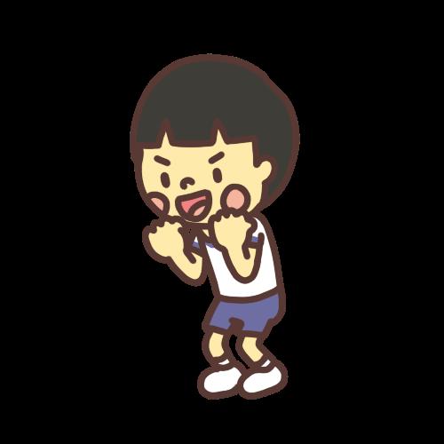 両手でガッツポーズをする男の子のイラスト