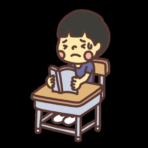 冷や汗をかきながら本を読む子どものイラスト
