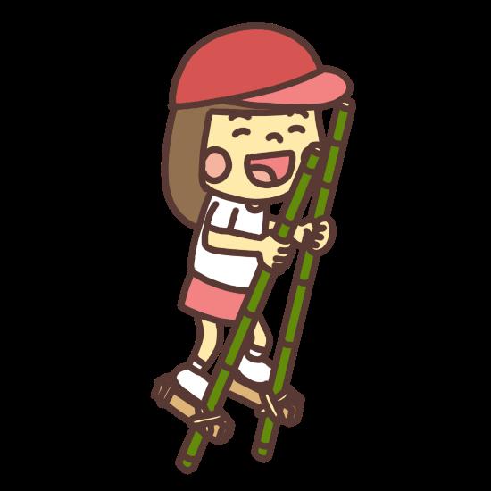 竹馬に乗る女の子スマイルバージョン