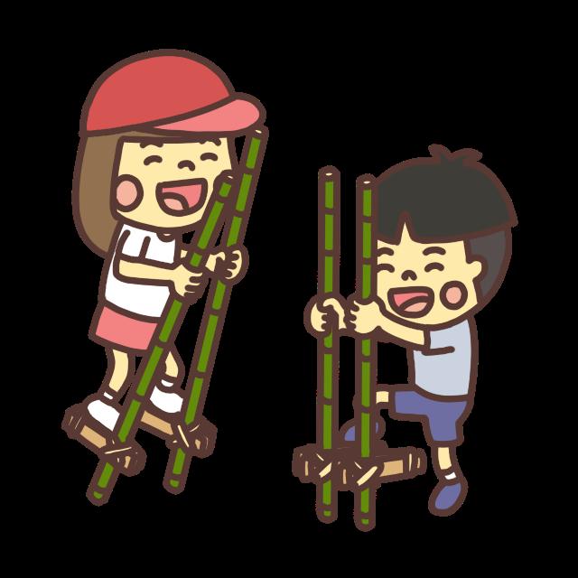 竹馬で遊ぶ子どものイラストスマイルバージョン