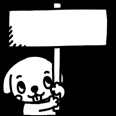 看板を持ったイヌのモノクロイラスト