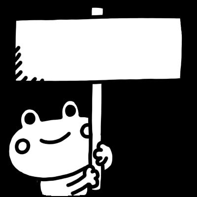 看板を持ったカエルのモノクロイラスト