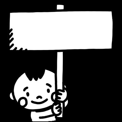 看板を持つ赤ちゃんのモノクロイラスト