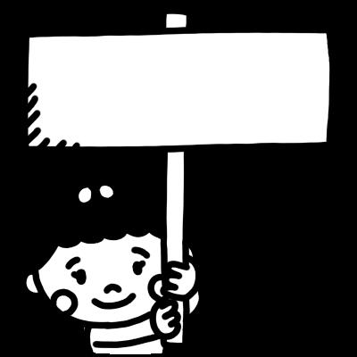 看板を持つ女の子の赤ちゃんのモノクロイラスト