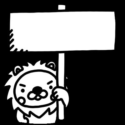 看板を持つライオンのモノクロイラスト