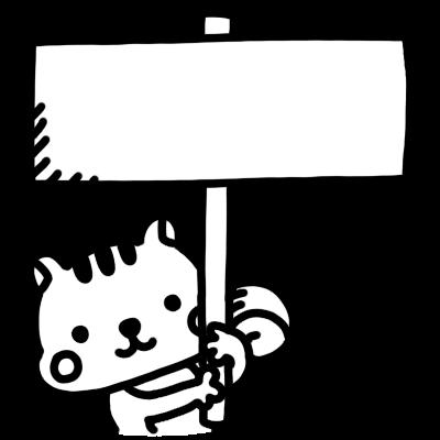 看板を持つリスのモノクロイラスト