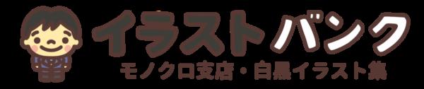 白黒イラストのフリー素材集【イラストバンク モノクロ支店】